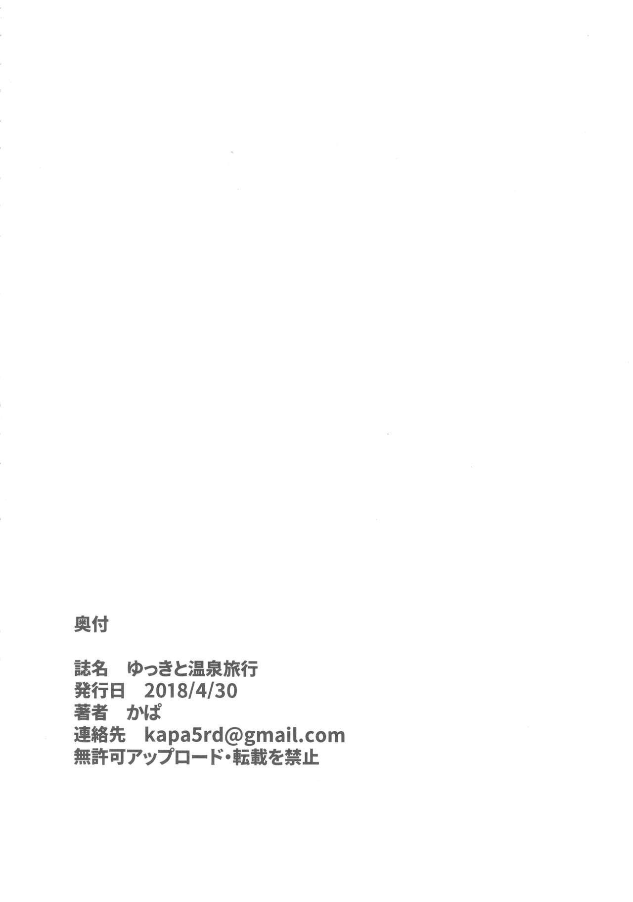Yukki to Onsen Ryokou 28