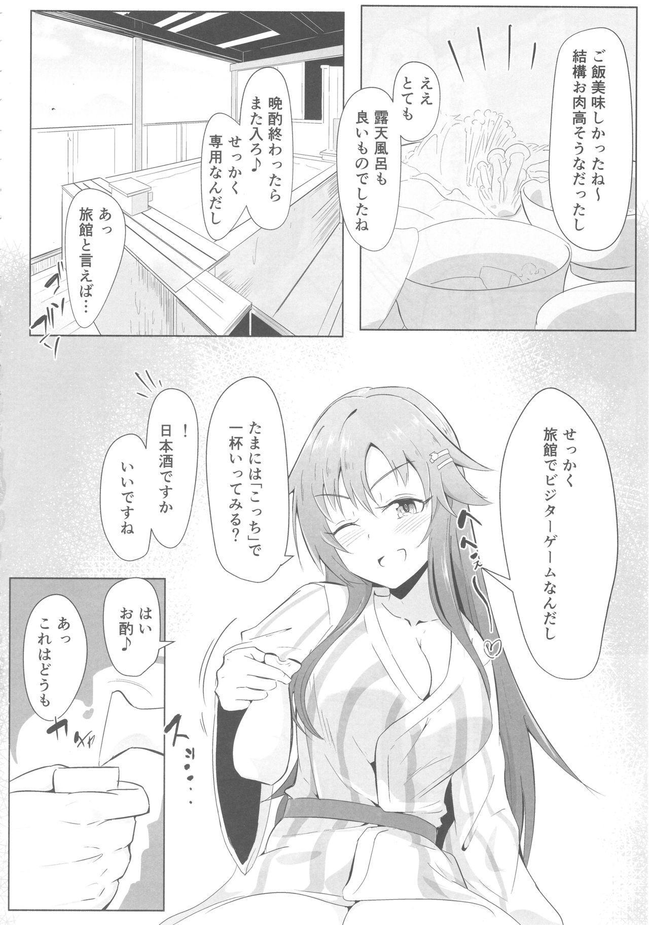 Yukki to Onsen Ryokou 2