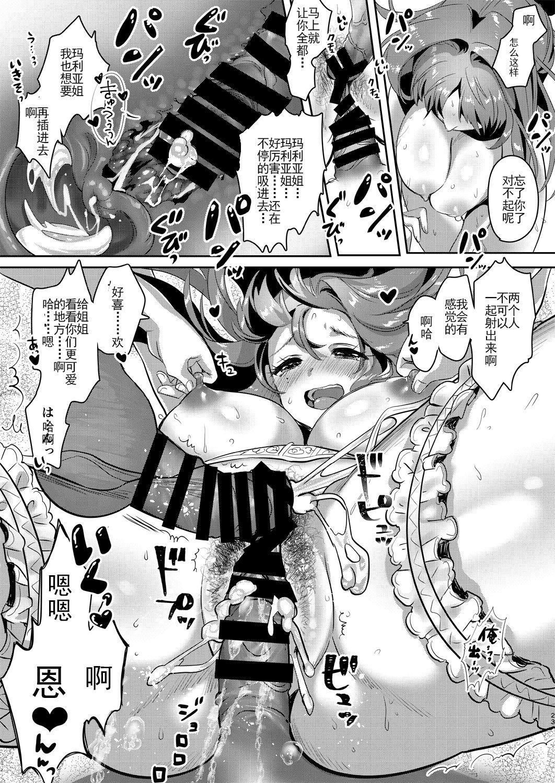[Yanyanyo (Yanyo)] Onee-chan, Kimitachi no Koto shika Aisenai - Oyome-san Gokko Hen [Chinese] [靴下漢化組] [Digital] 22