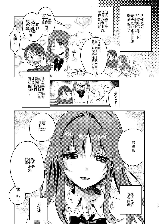 [Yanyanyo (Yanyo)] Onee-chan, Kimitachi no Koto shika Aisenai - Oyome-san Gokko Hen [Chinese] [靴下漢化組] [Digital] 24