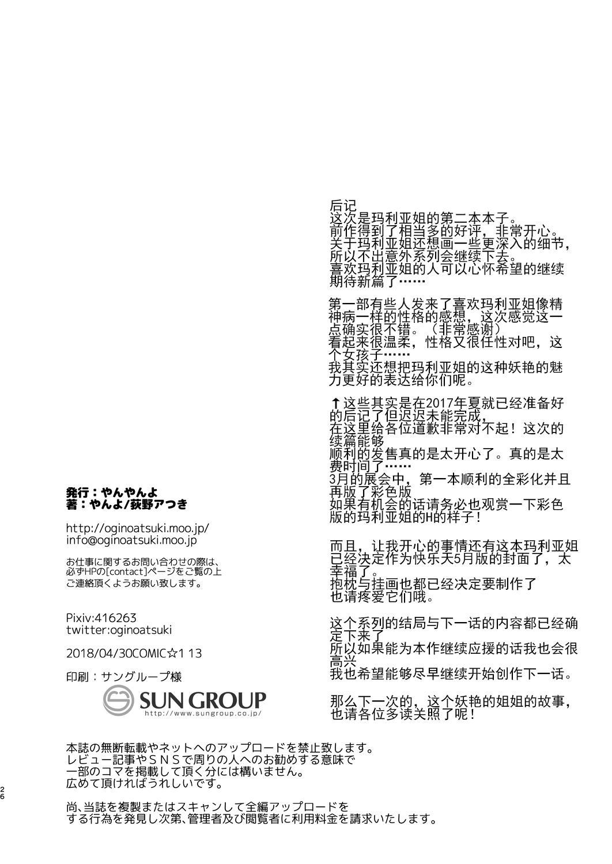 [Yanyanyo (Yanyo)] Onee-chan, Kimitachi no Koto shika Aisenai - Oyome-san Gokko Hen [Chinese] [靴下漢化組] [Digital] 25