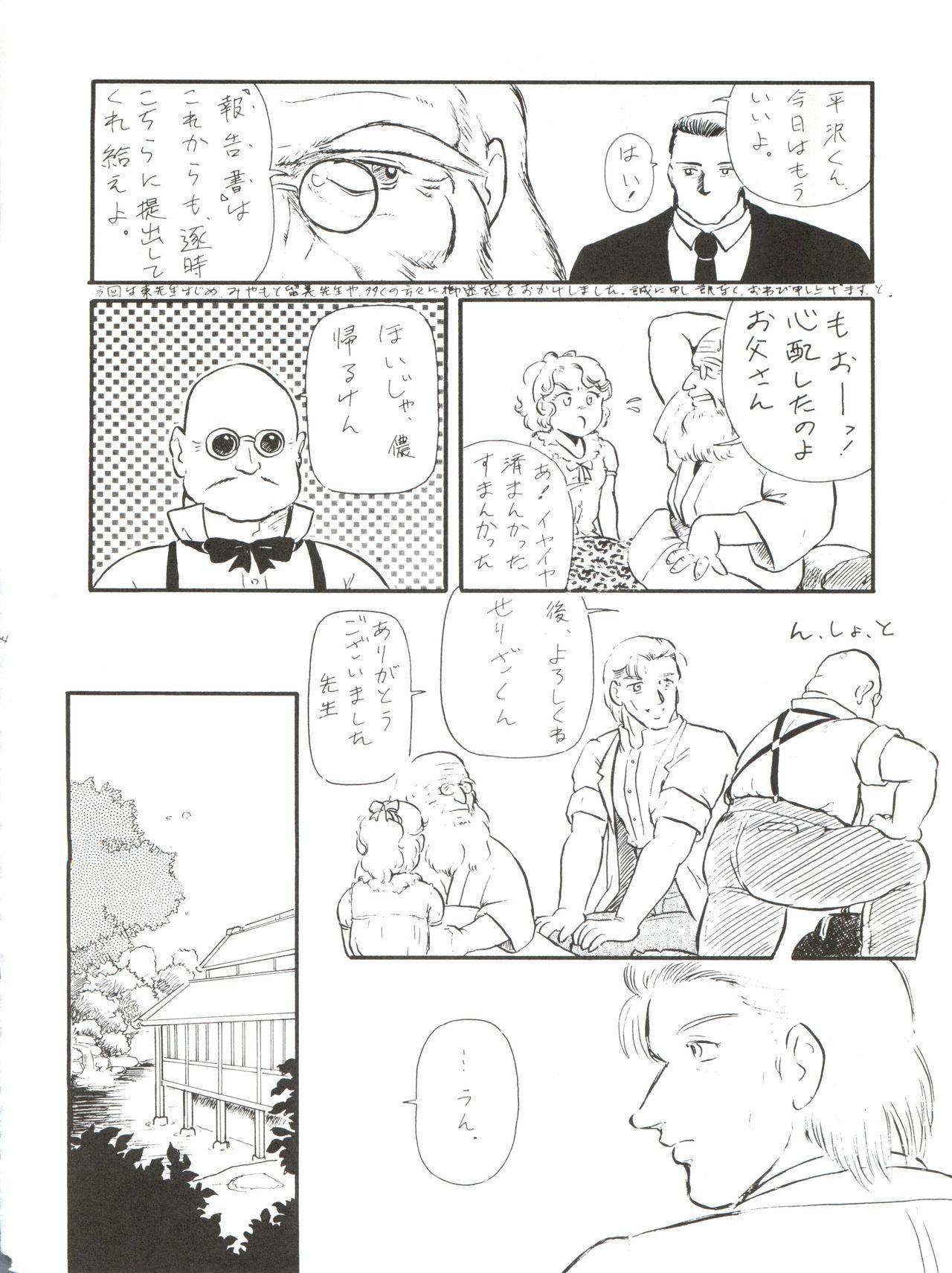 BLOOMAGAZINE Vol. 4 23