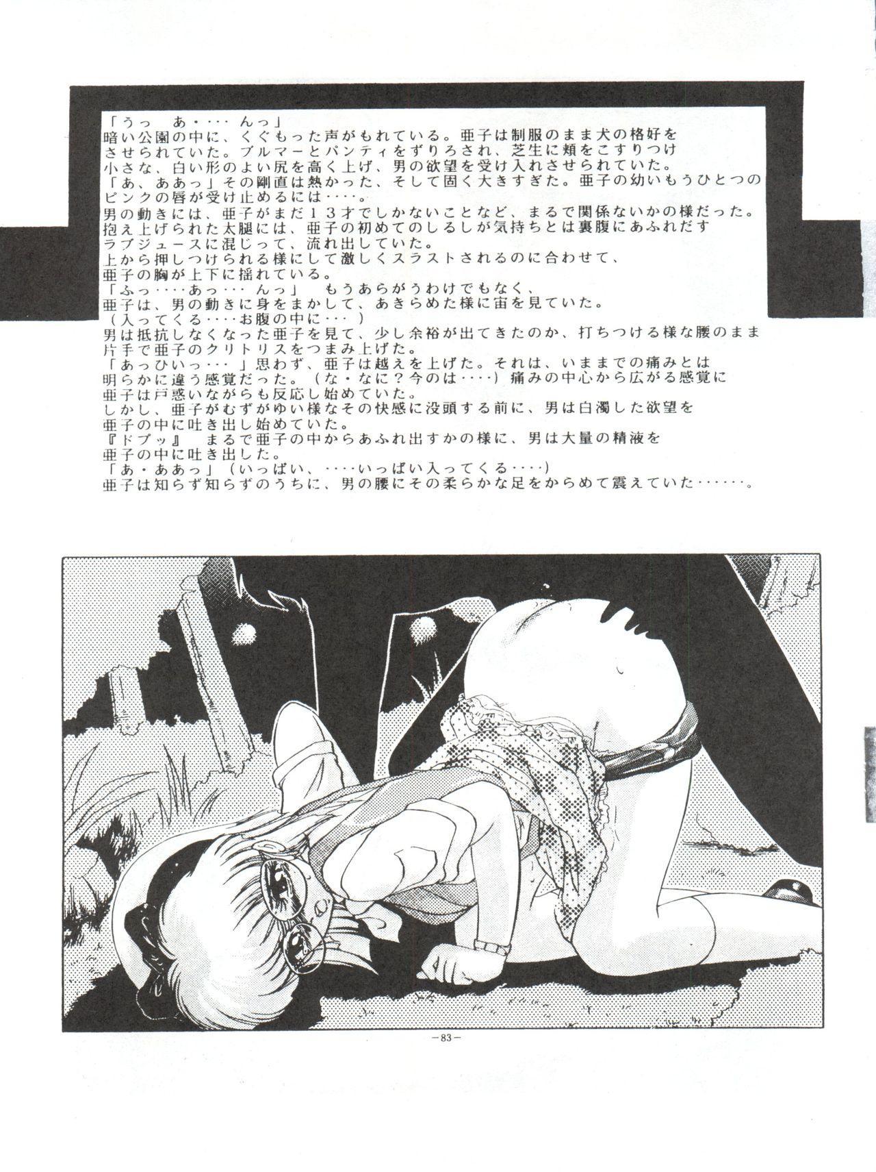 BLOOMAGAZINE Vol. 4 82