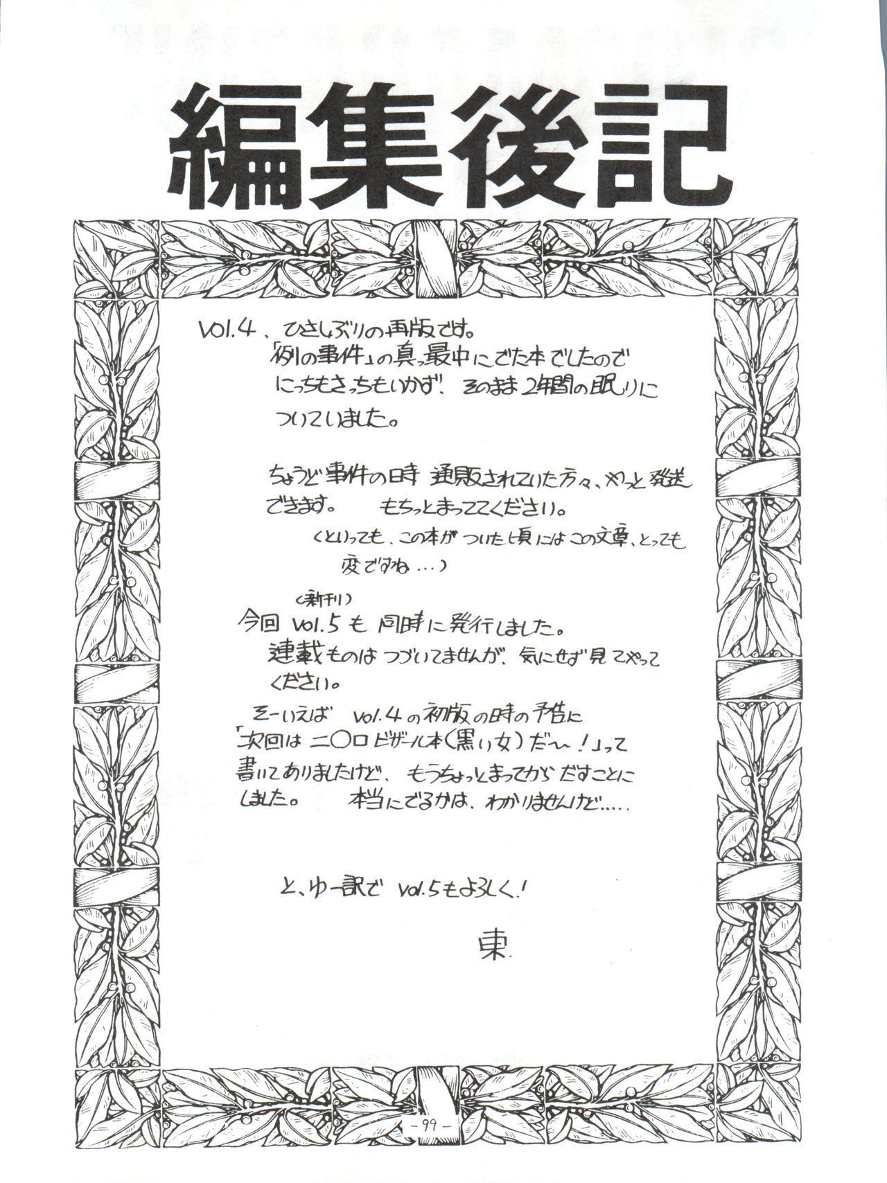BLOOMAGAZINE Vol. 4 98