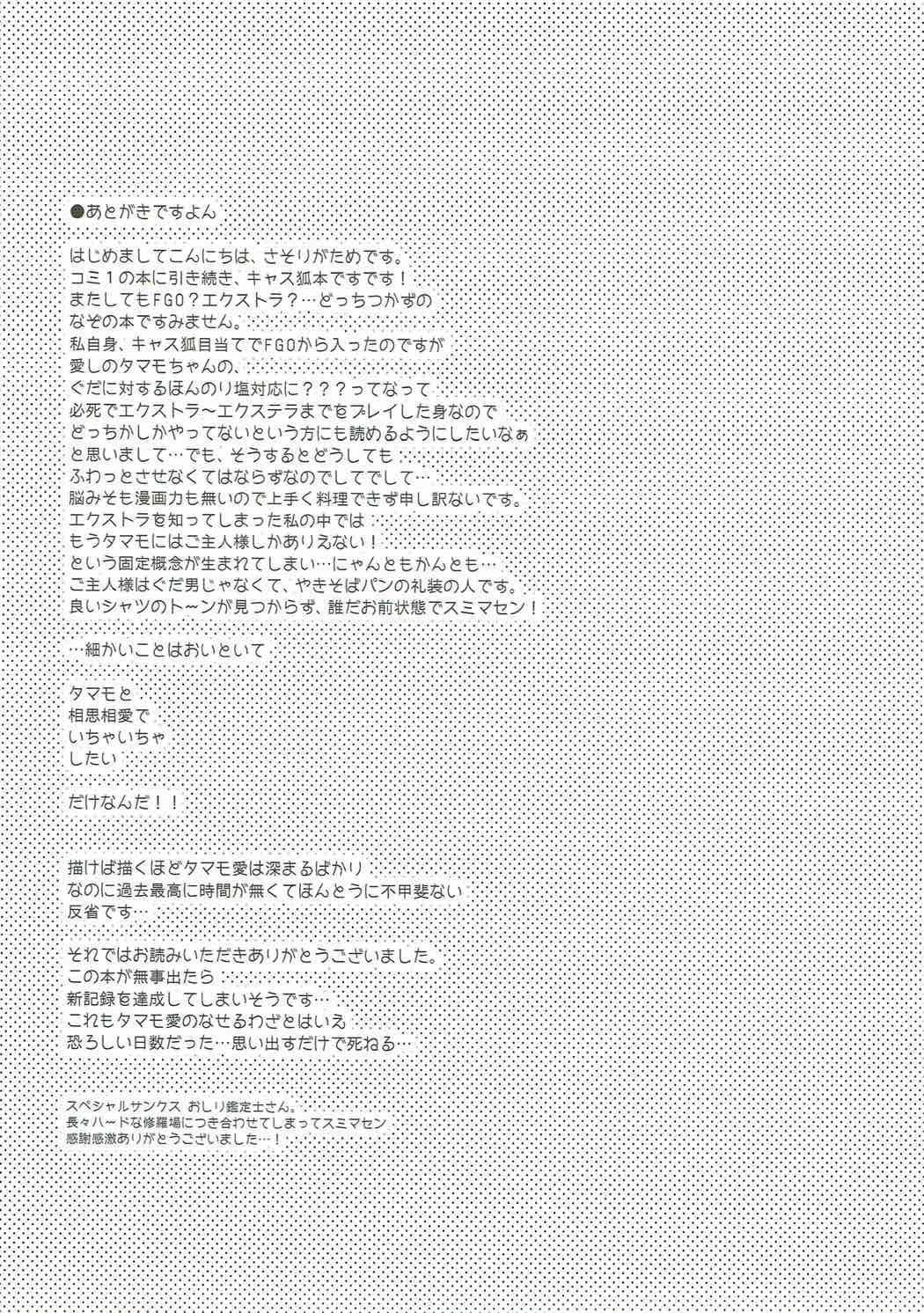 Ore to Tamamo to Shiawase Yojouhan 19