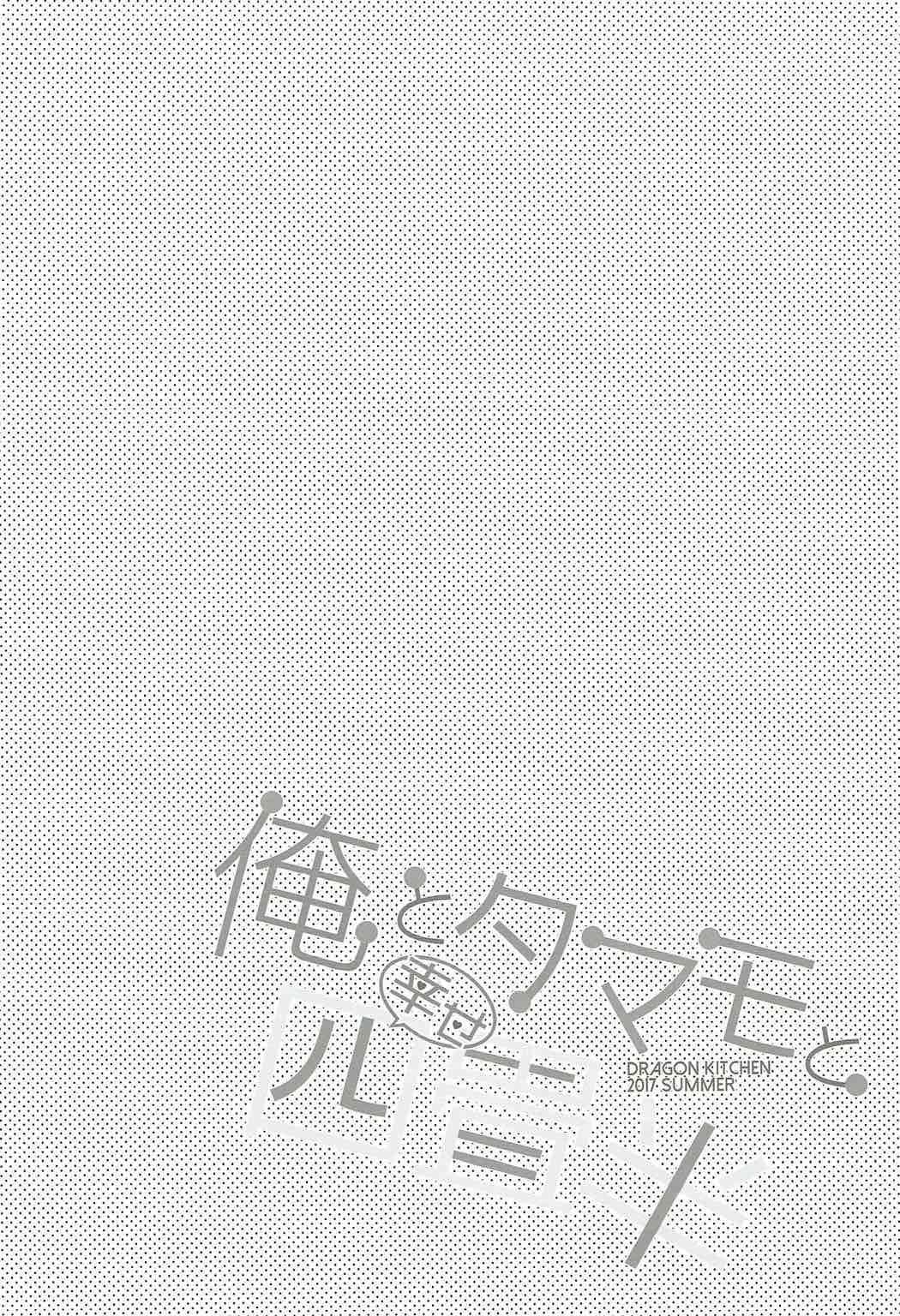 Ore to Tamamo to Shiawase Yojouhan 2