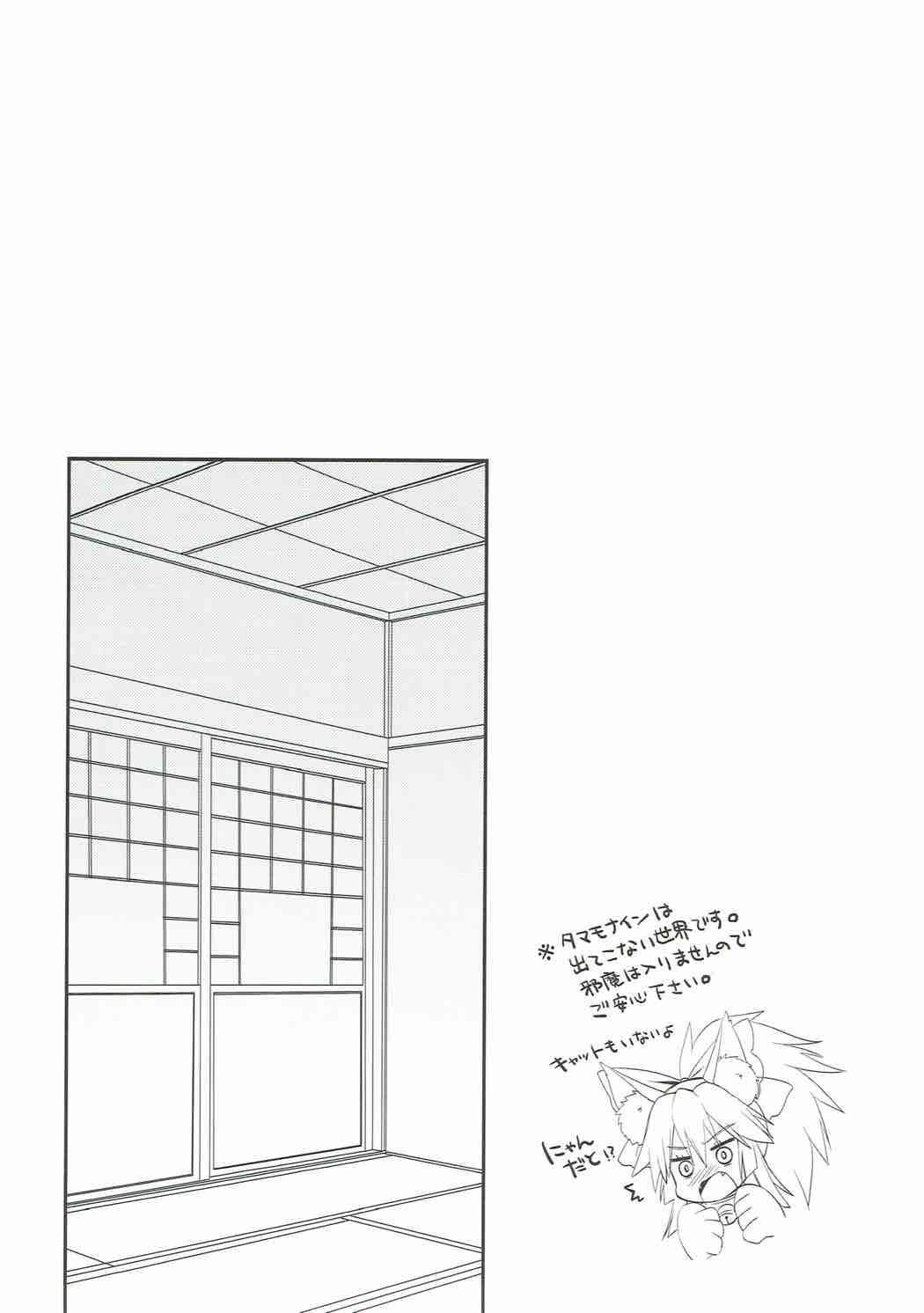 Ore to Tamamo to Shiawase Yojouhan 3