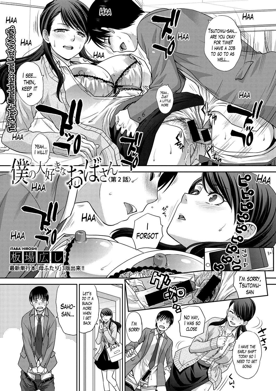 [Itaba Hiroshi] Boku no Daisuki na Oba-san Ch. 1-3 [English] [Lazarus H] 32