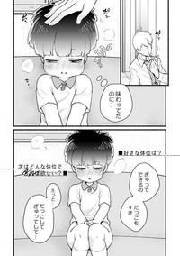 Ai ♡ deshi seichō kiroku 01 10