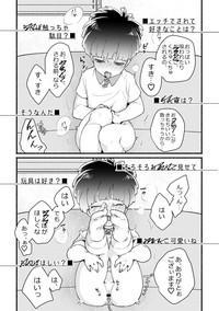 Ai ♡ deshi seichō kiroku 01 4