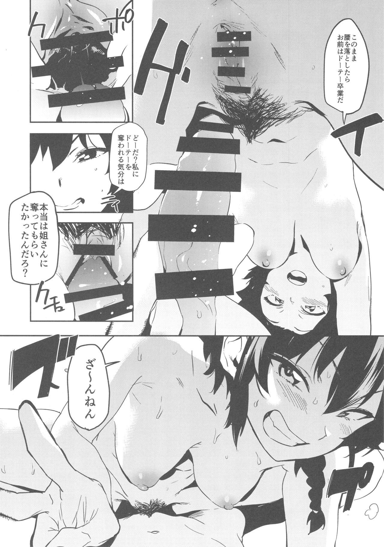 (COMIC1☆13) [Camrism (Kito Sakeru)] Anchovy Nee-san no Bouillon Panty Sakusen-ssu! (Girls und Panzer) 14