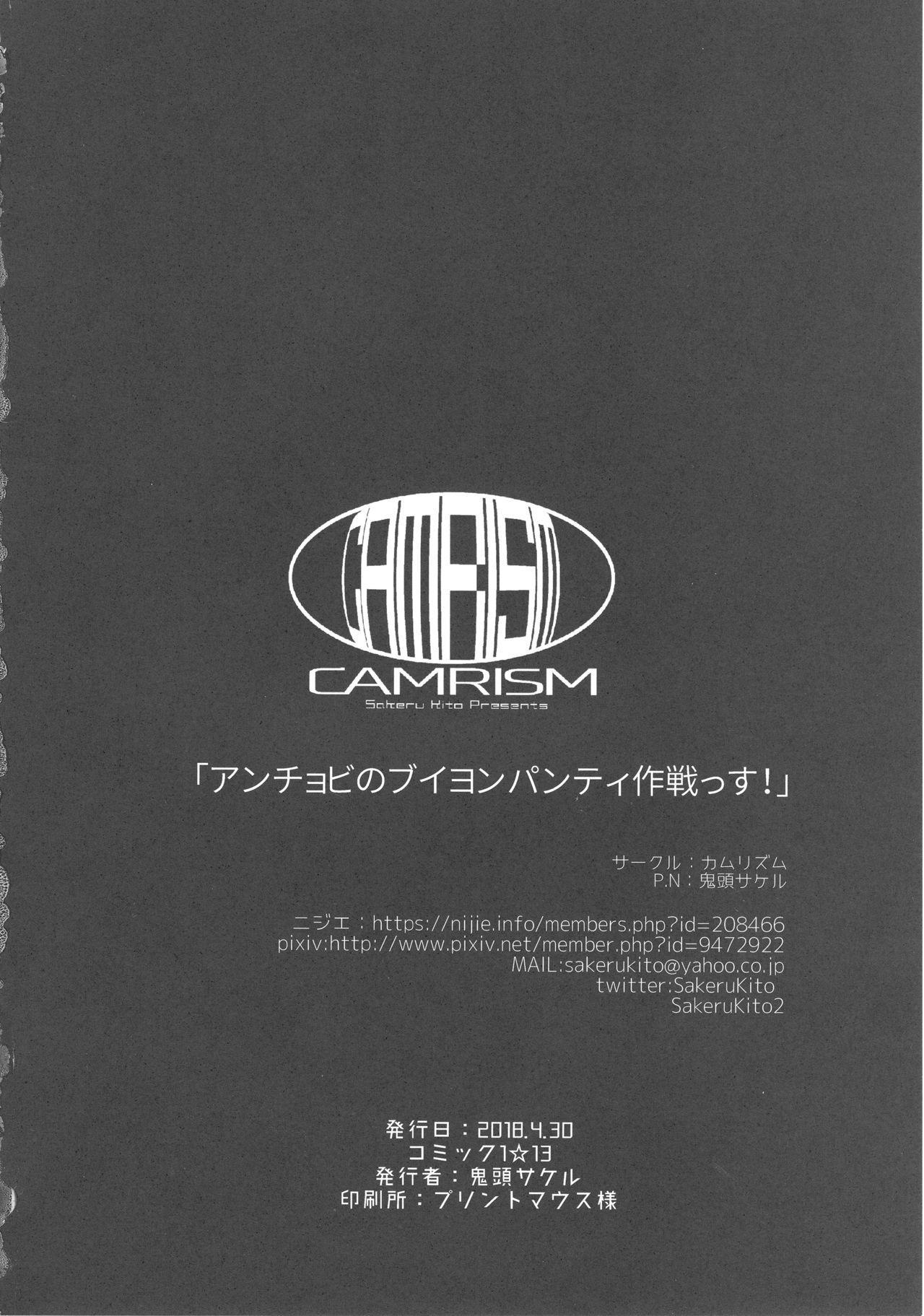 (COMIC1☆13) [Camrism (Kito Sakeru)] Anchovy Nee-san no Bouillon Panty Sakusen-ssu! (Girls und Panzer) 24