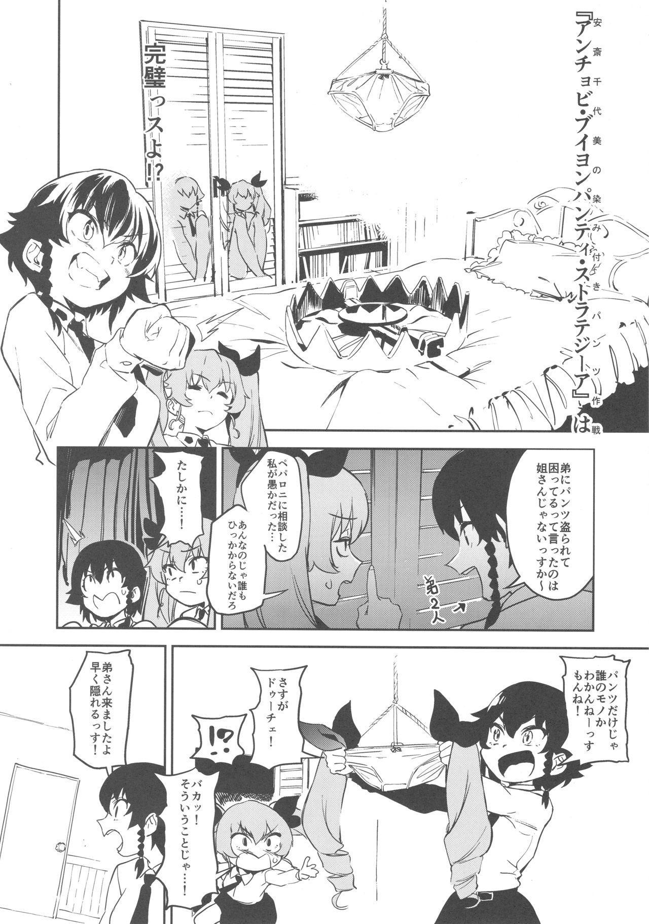 (COMIC1☆13) [Camrism (Kito Sakeru)] Anchovy Nee-san no Bouillon Panty Sakusen-ssu! (Girls und Panzer) 4
