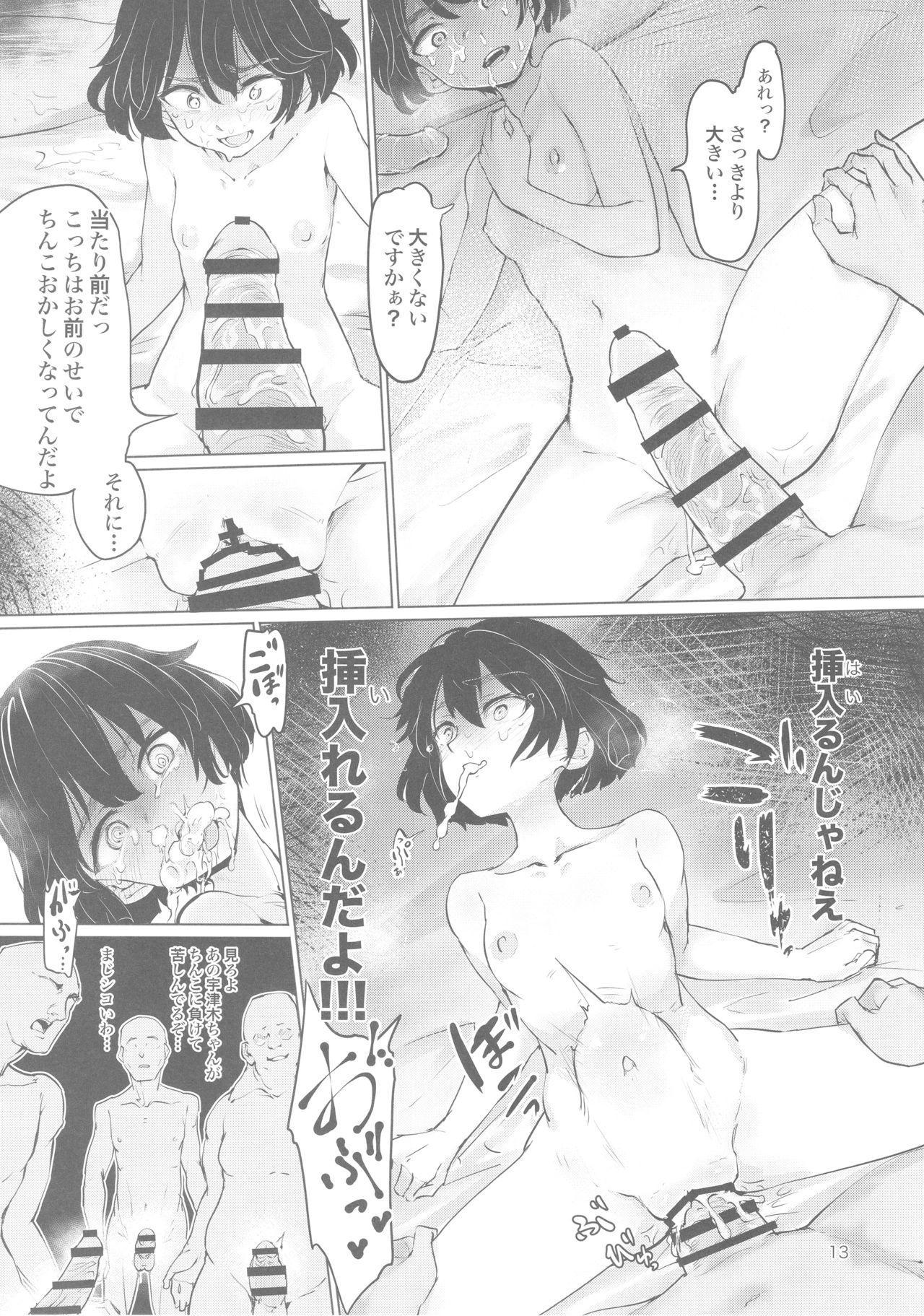 Utsugi Yuuki-chan Rinkan Goudou 11