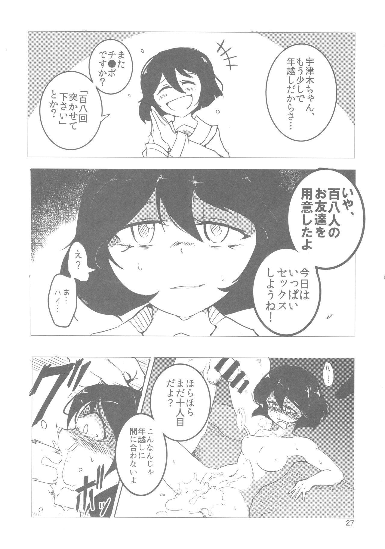 Utsugi Yuuki-chan Rinkan Goudou 25