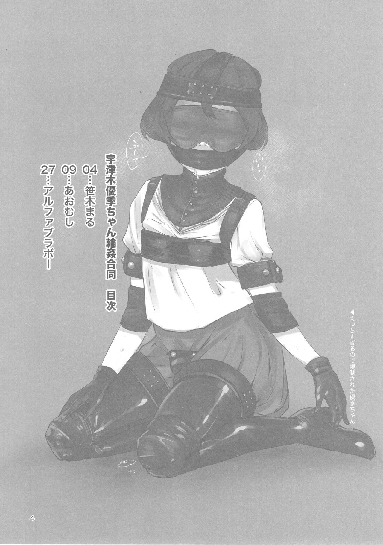 Utsugi Yuuki-chan Rinkan Goudou 2