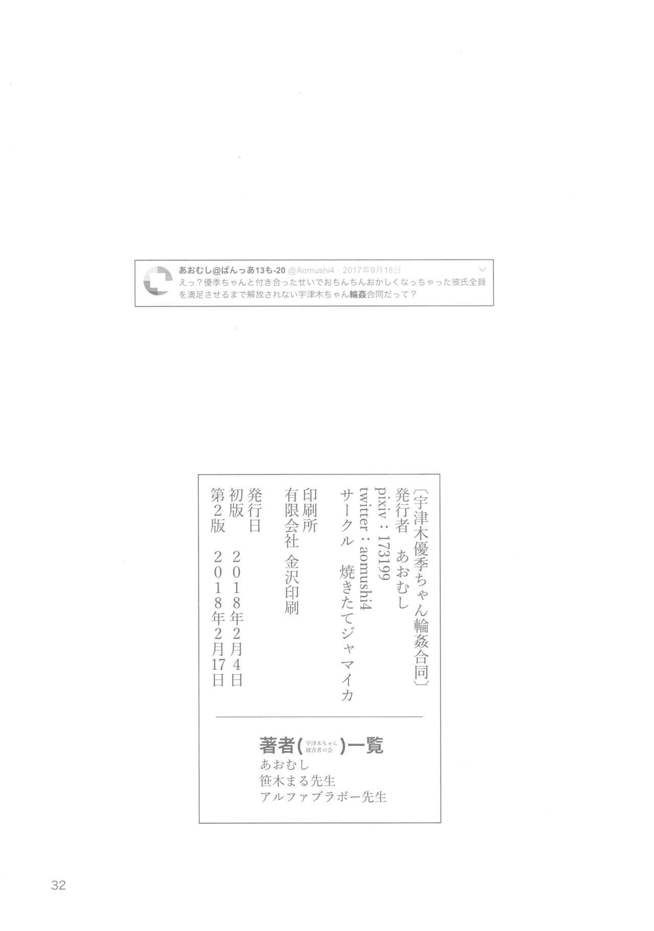 Utsugi Yuuki-chan Rinkan Goudou 30