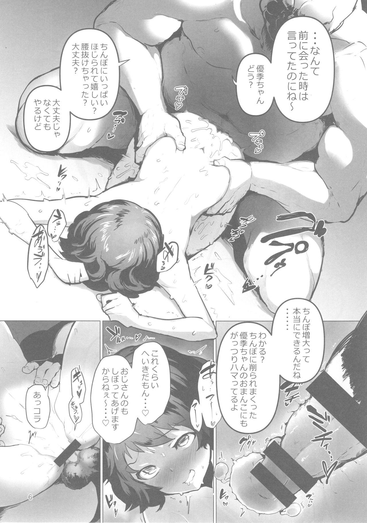 Utsugi Yuuki-chan Rinkan Goudou 4