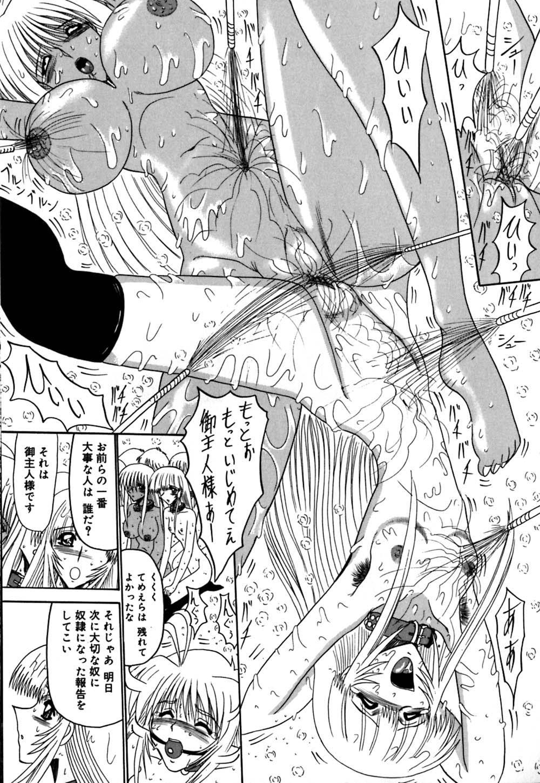 800 Man Hiki no Mazo Dorei Tachi - The Masochist Slaves of 8 Million Animals. 107