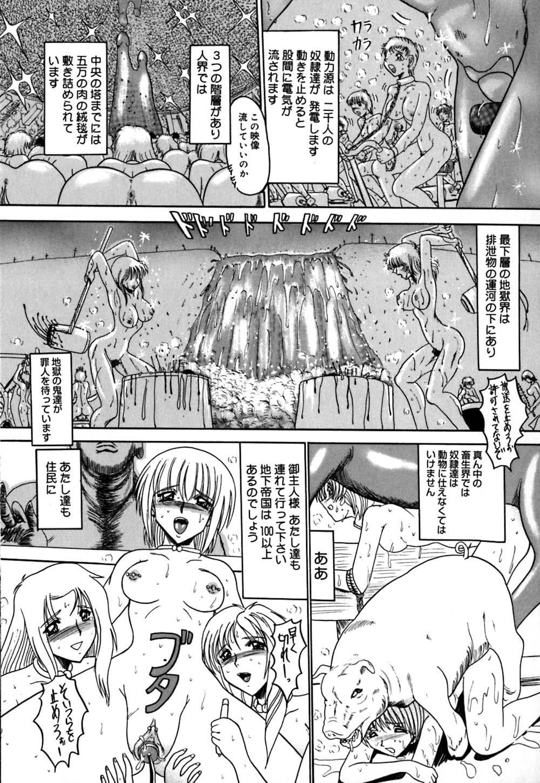 800 Man Hiki no Mazo Dorei Tachi - The Masochist Slaves of 8 Million Animals. 143