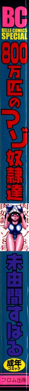 800 Man Hiki no Mazo Dorei Tachi - The Masochist Slaves of 8 Million Animals. 1