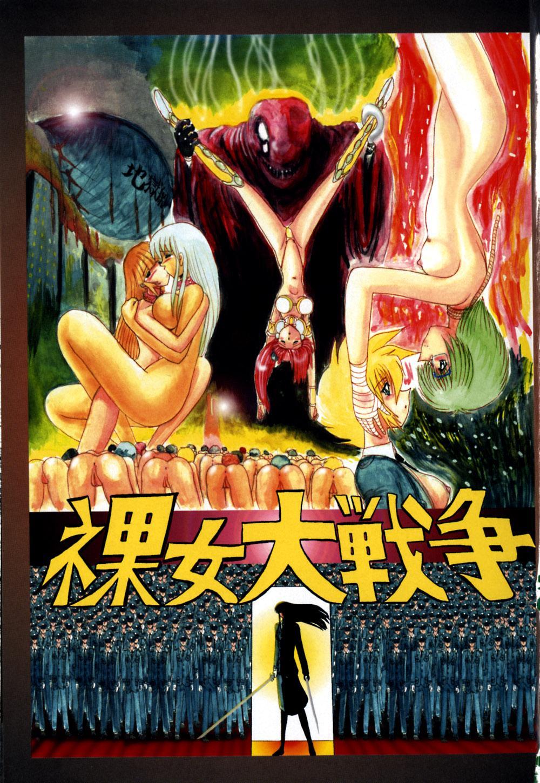 800 Man Hiki no Mazo Dorei Tachi - The Masochist Slaves of 8 Million Animals. 3