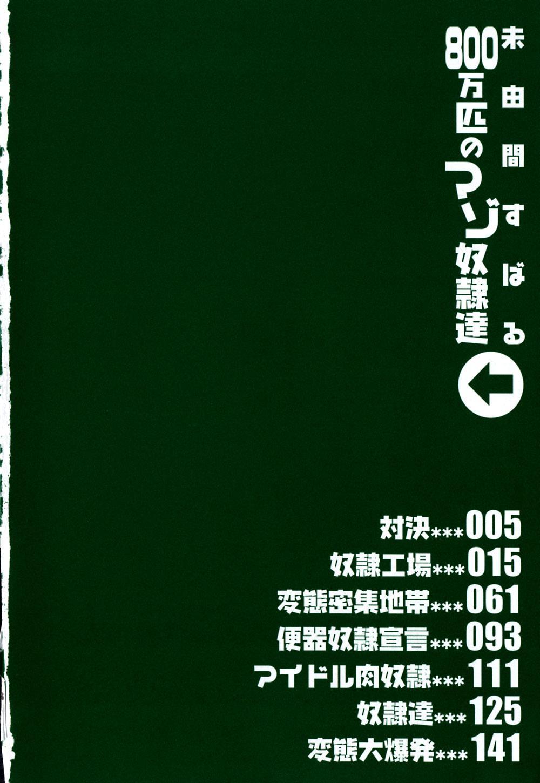 800 Man Hiki no Mazo Dorei Tachi - The Masochist Slaves of 8 Million Animals. 4