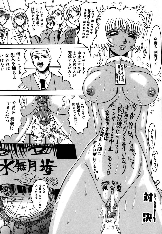 800 Man Hiki no Mazo Dorei Tachi - The Masochist Slaves of 8 Million Animals. 6