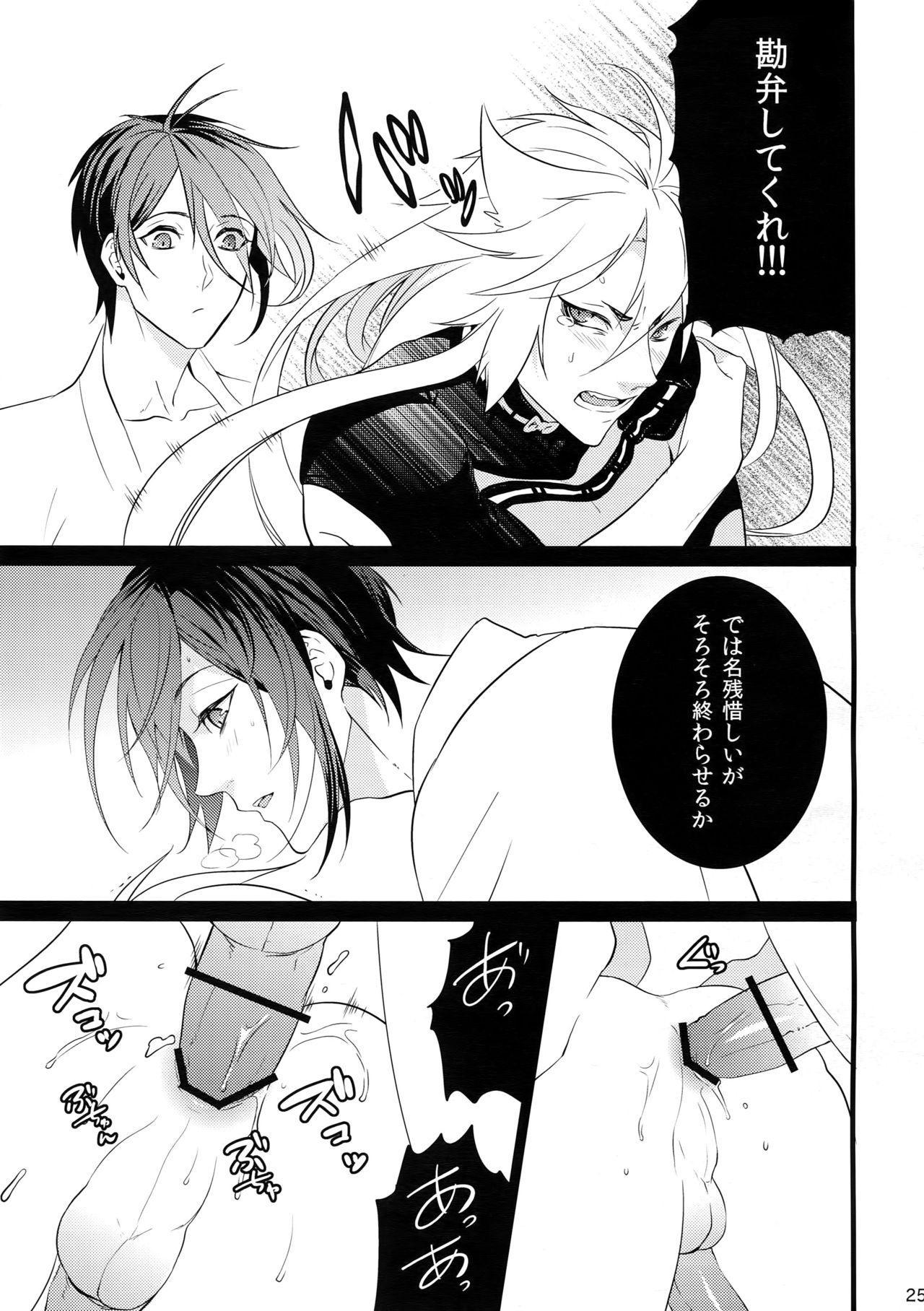 Chijou no Sata mo Yome Shidai 23