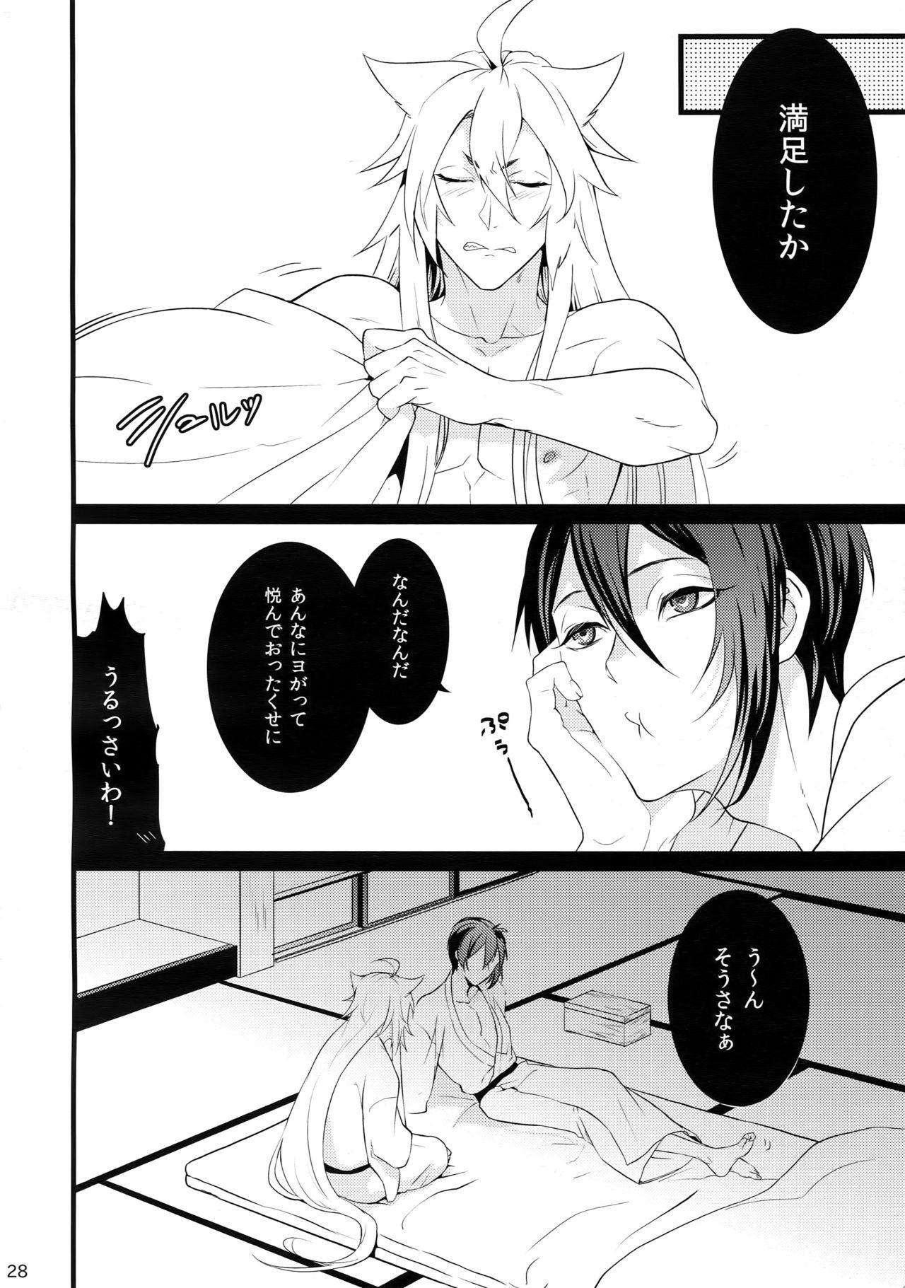 Chijou no Sata mo Yome Shidai 26