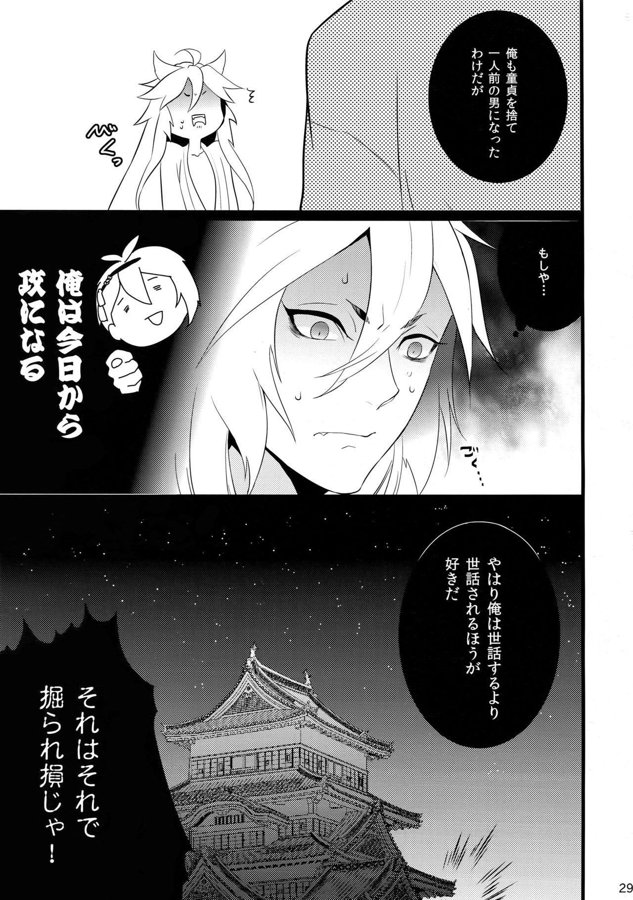 Chijou no Sata mo Yome Shidai 27