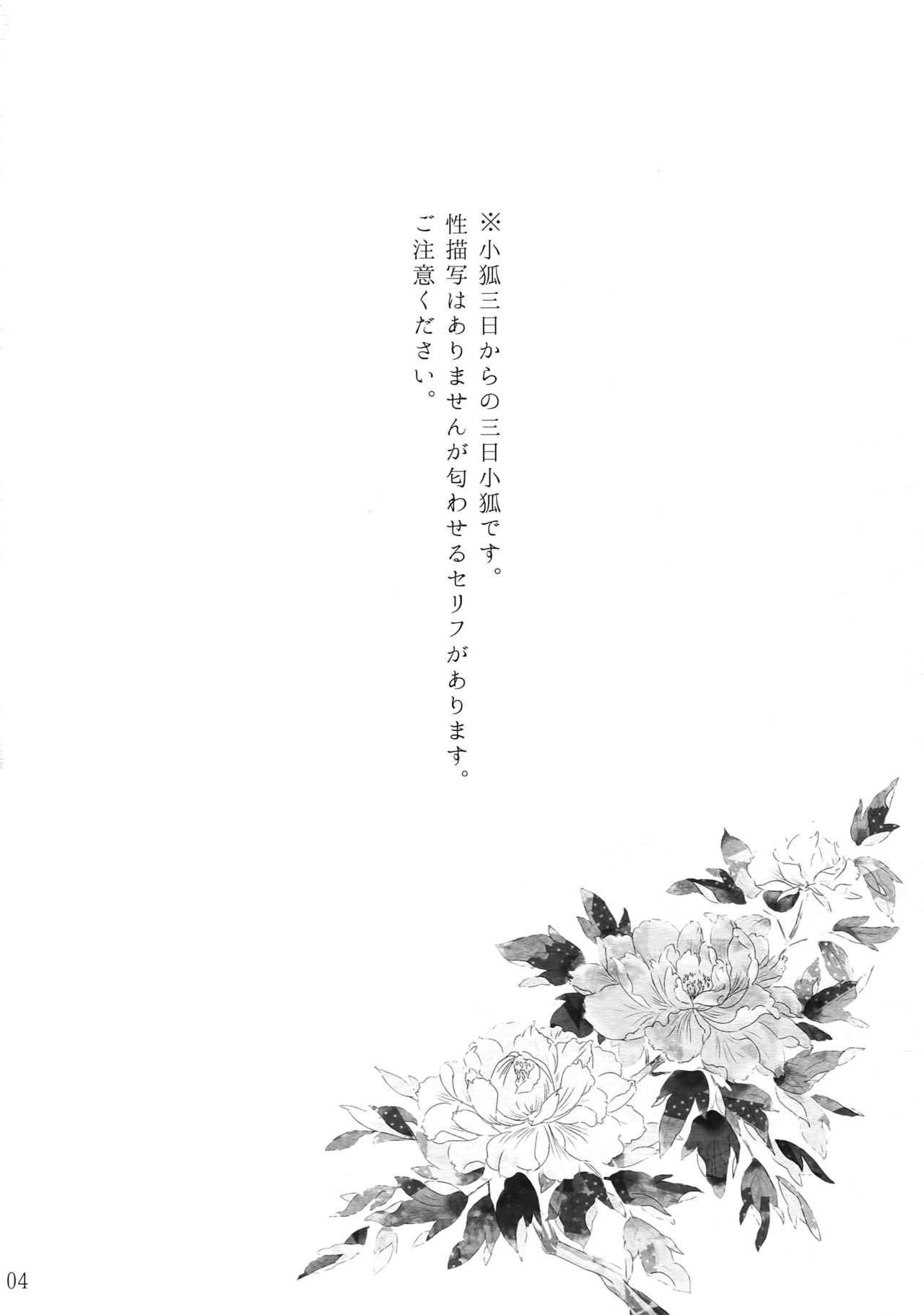 Chijou no Sata mo Yome Shidai 2