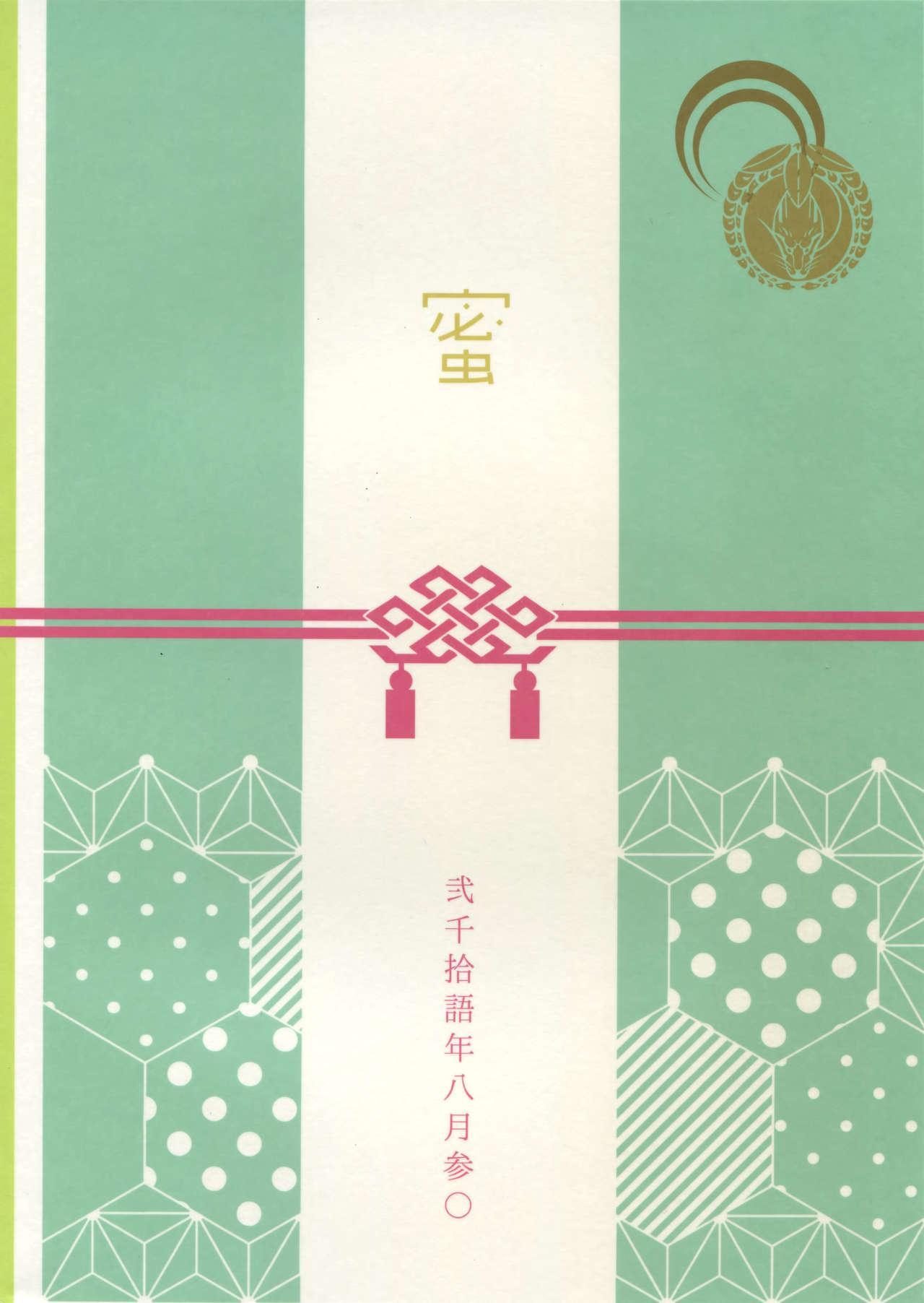 Chijou no Sata mo Yome Shidai 29