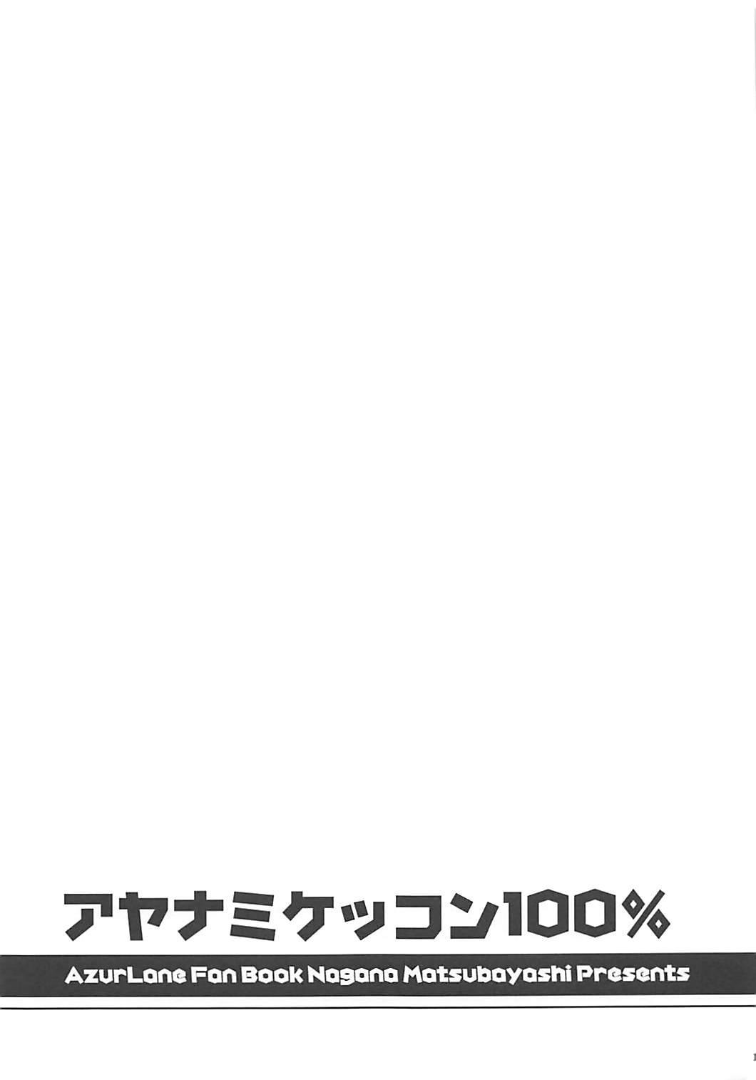 Ayanami Kekkon 100% 17