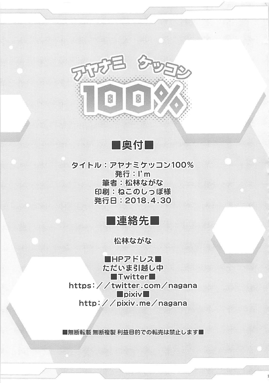 Ayanami Kekkon 100% 19