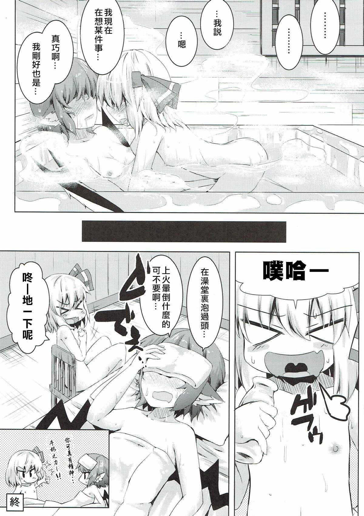 Yachou no Gyouzui 23