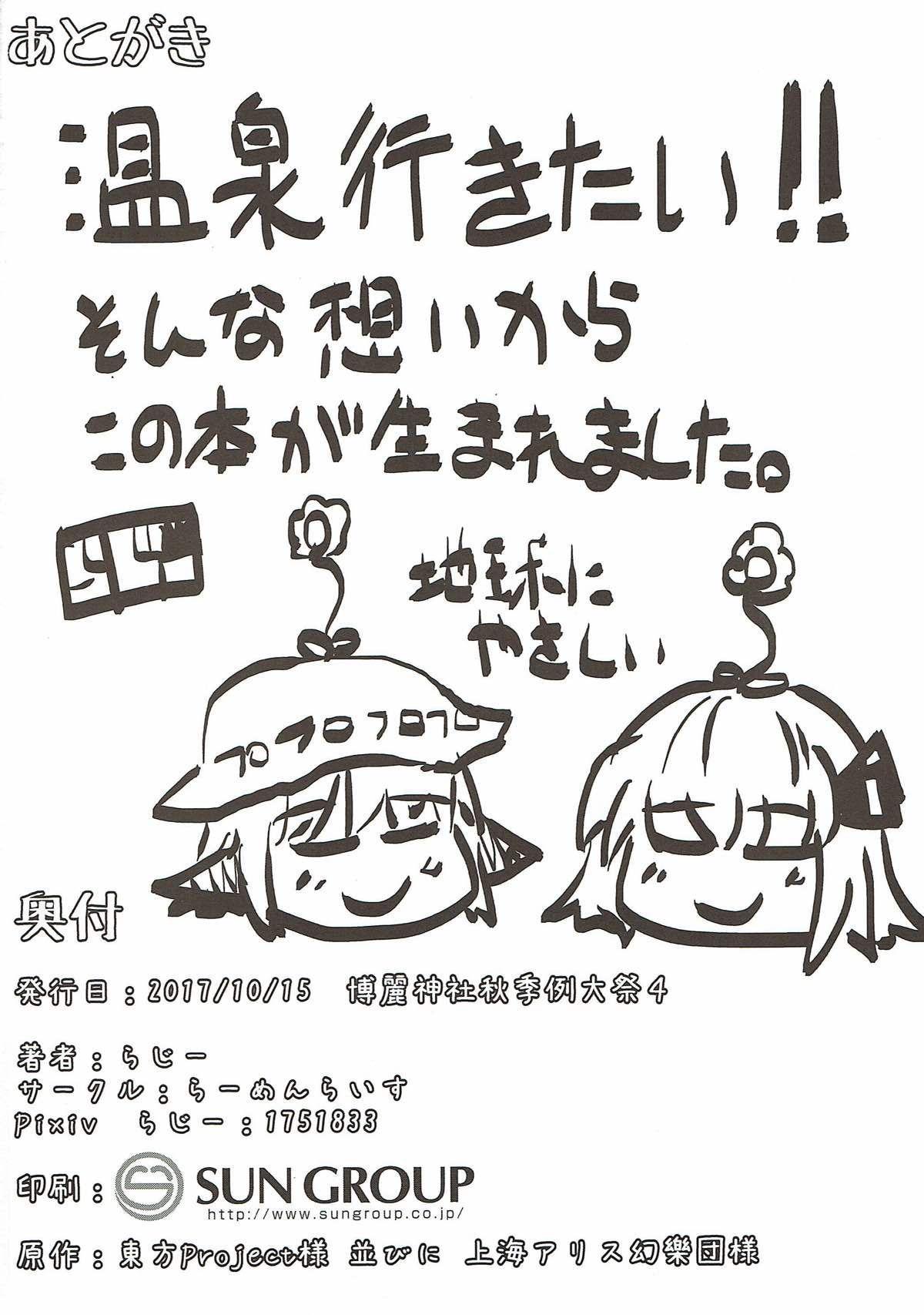 Yachou no Gyouzui 24