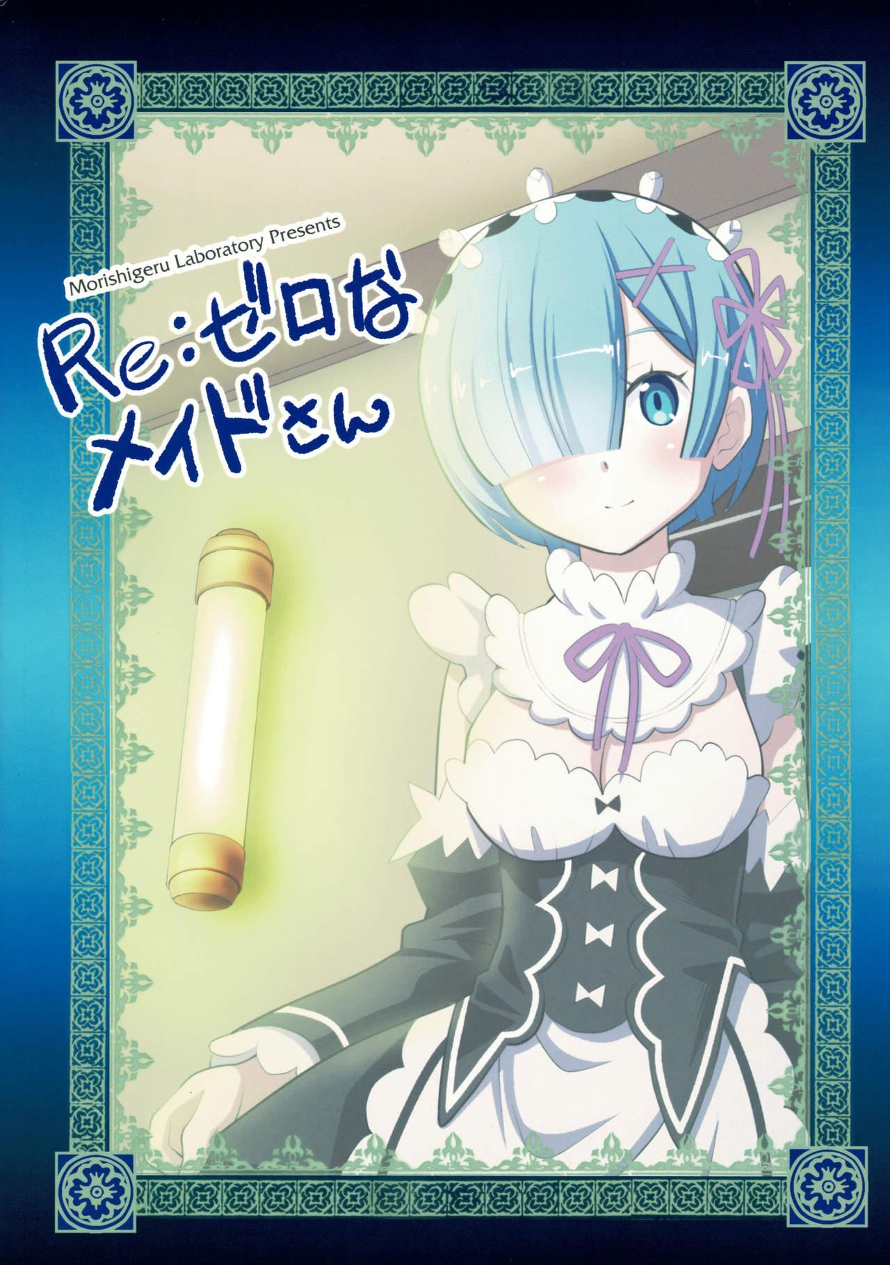 Re:Zero na Maid-san 13