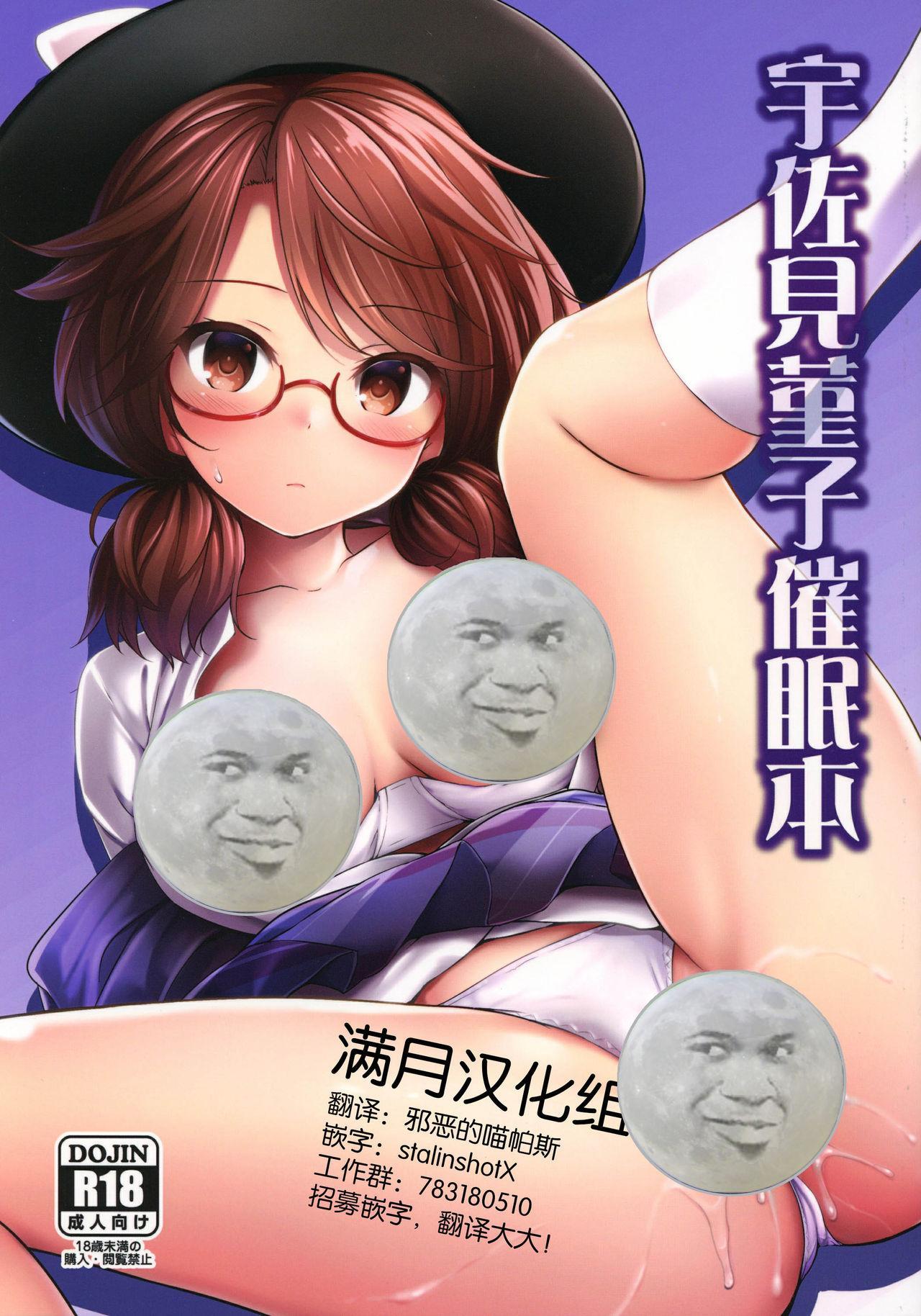 Usami Sumireko Saiminbon 0