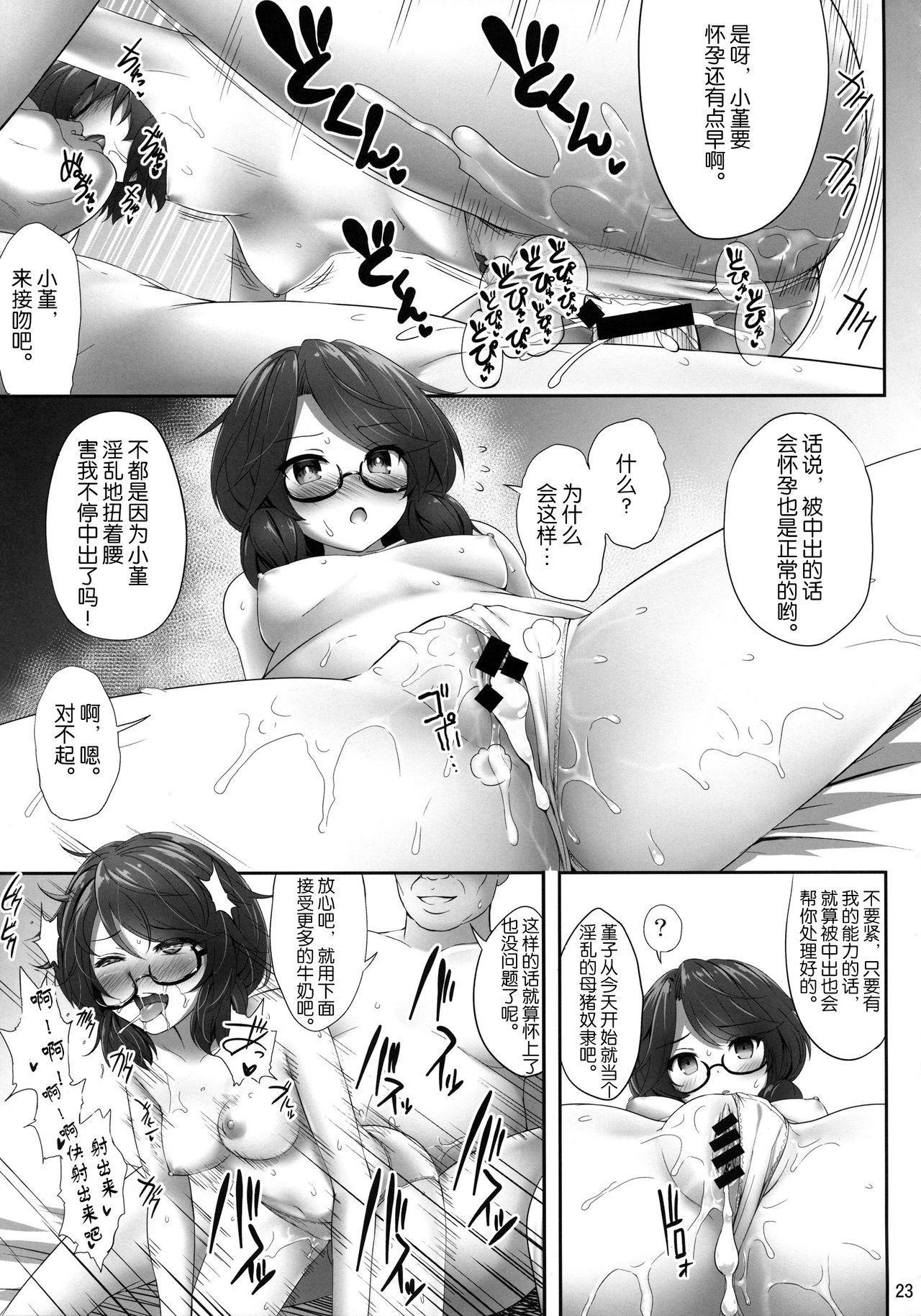 Usami Sumireko Saiminbon 22