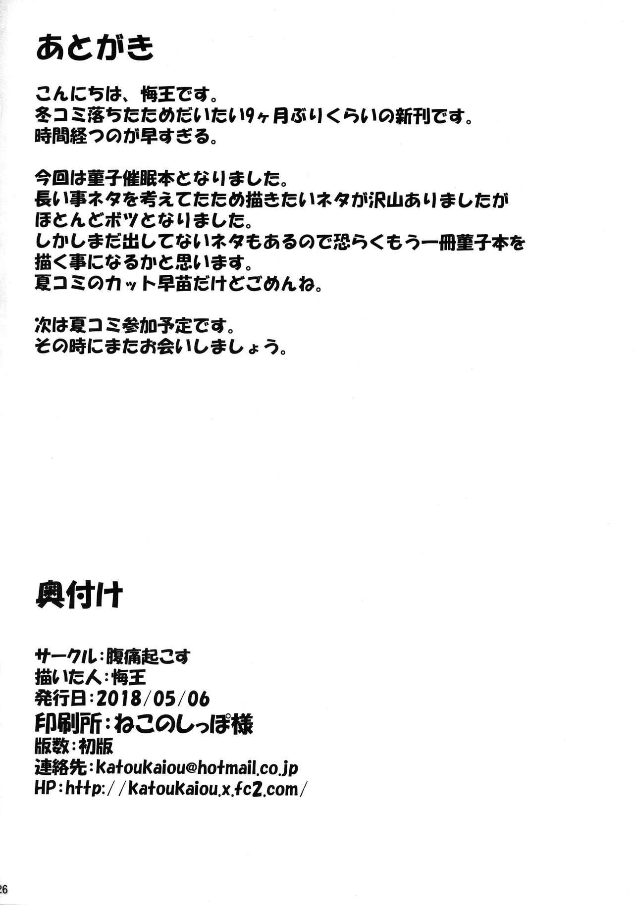 Usami Sumireko Saiminbon 26