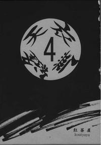 Tenimuhou 4 2