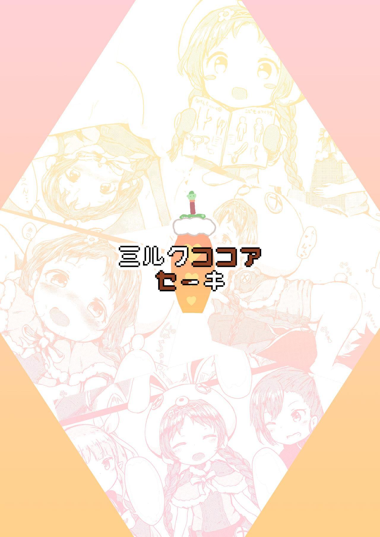 Hatsujou Usagi-san Slash 13