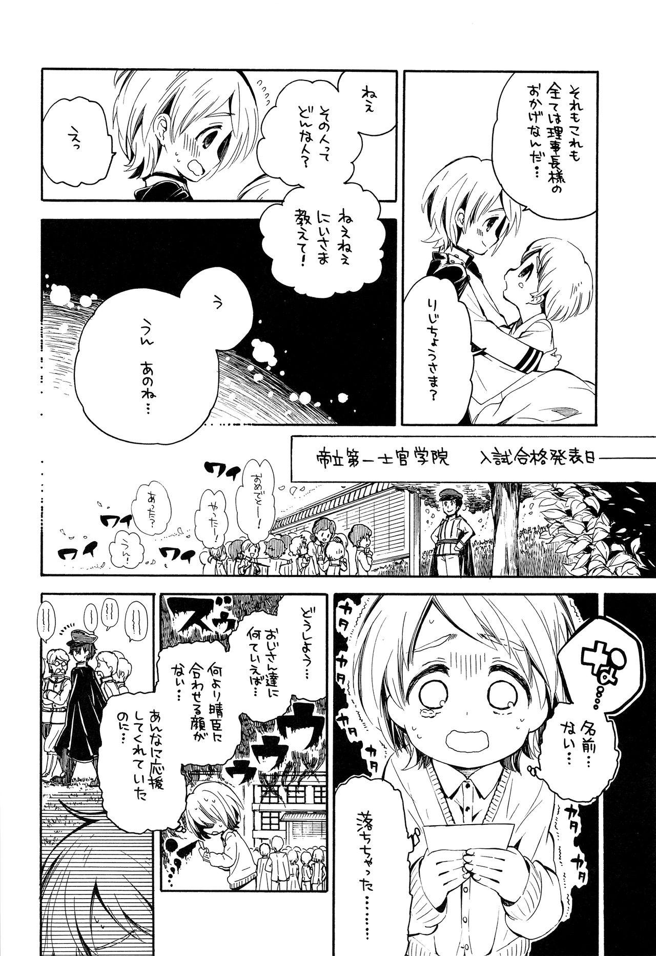 Shounen Festa 9