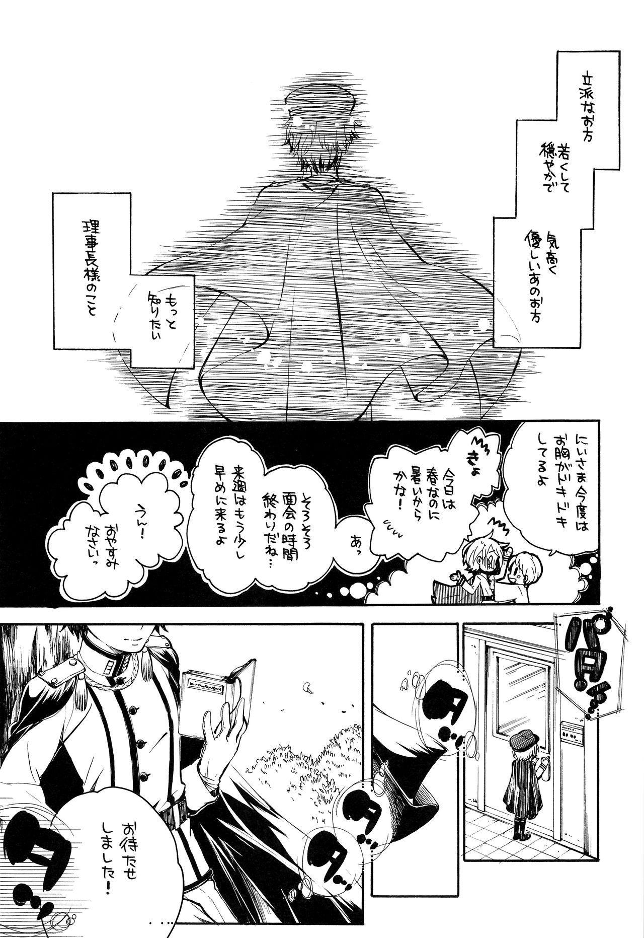 Shounen Festa 16