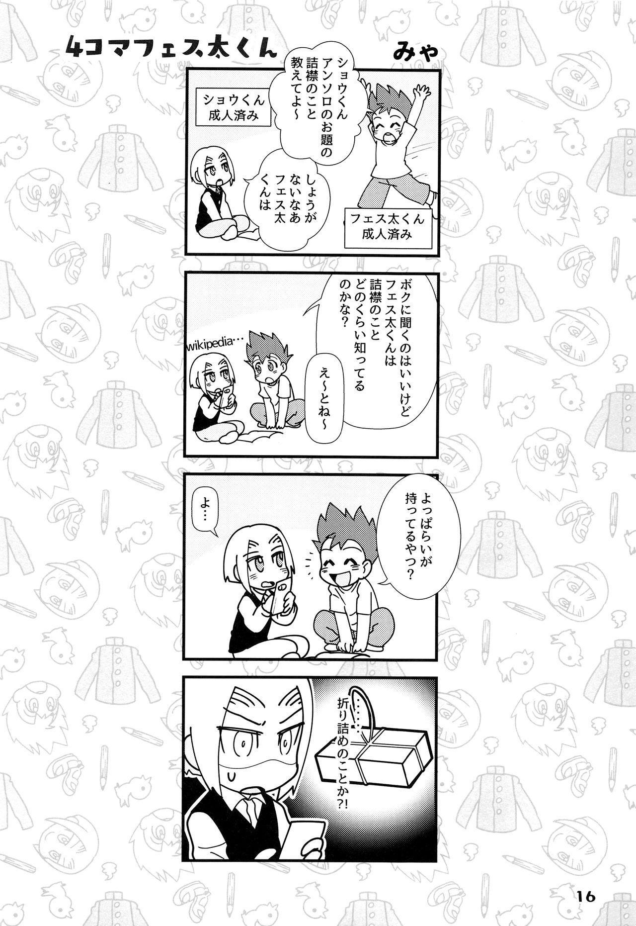 Shounen Festa 19