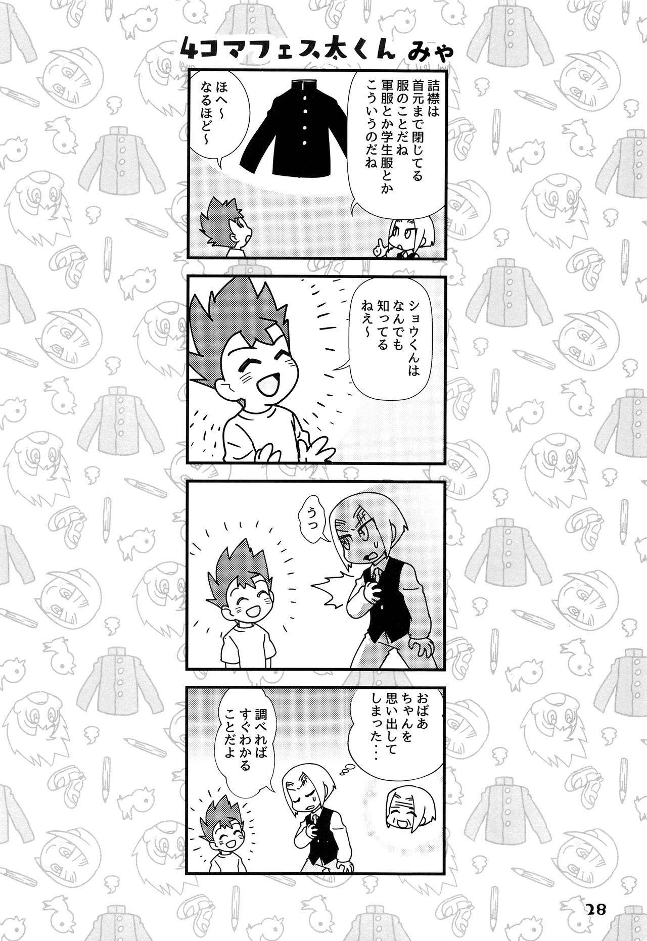 Shounen Festa 31