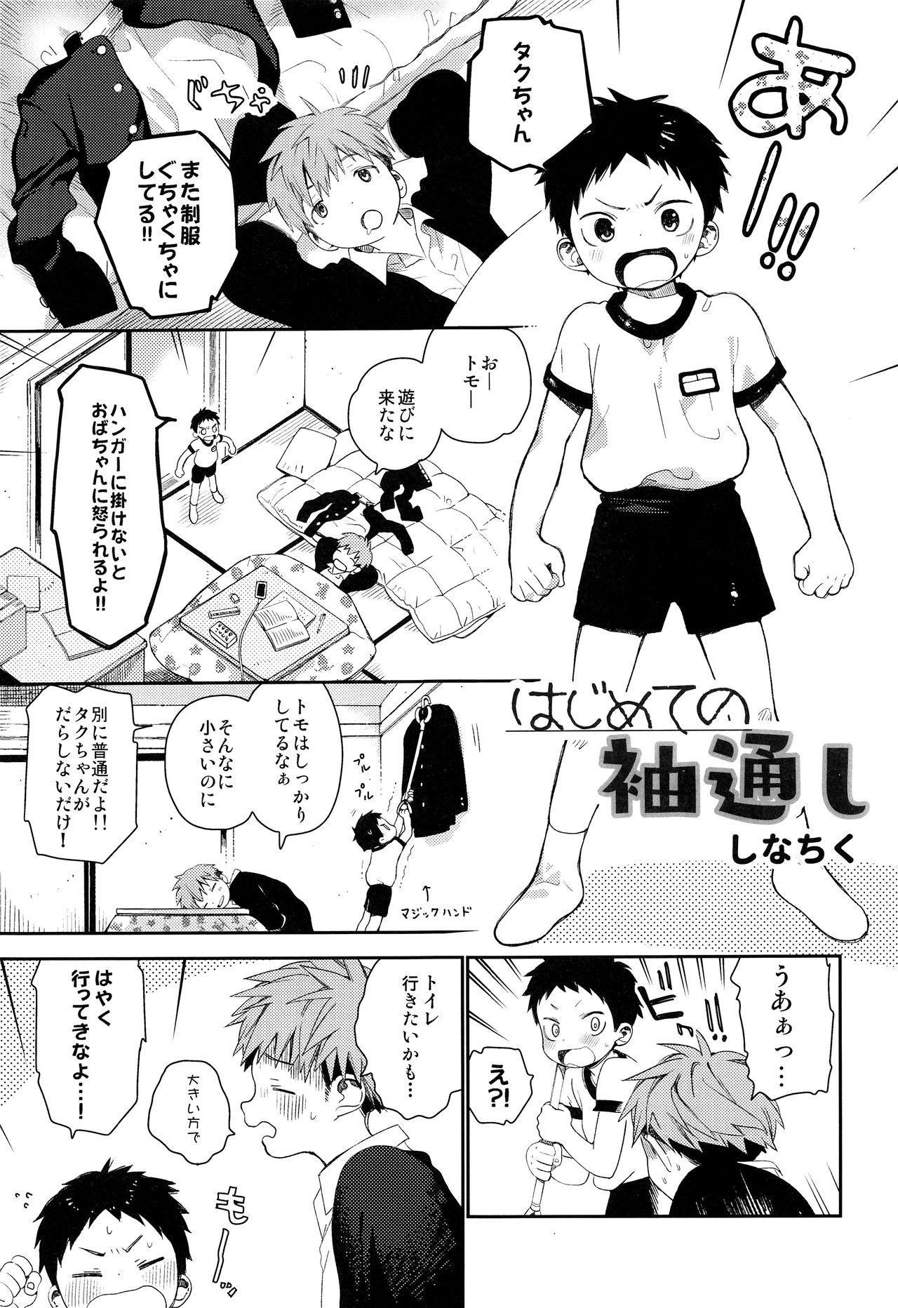 Shounen Festa 32