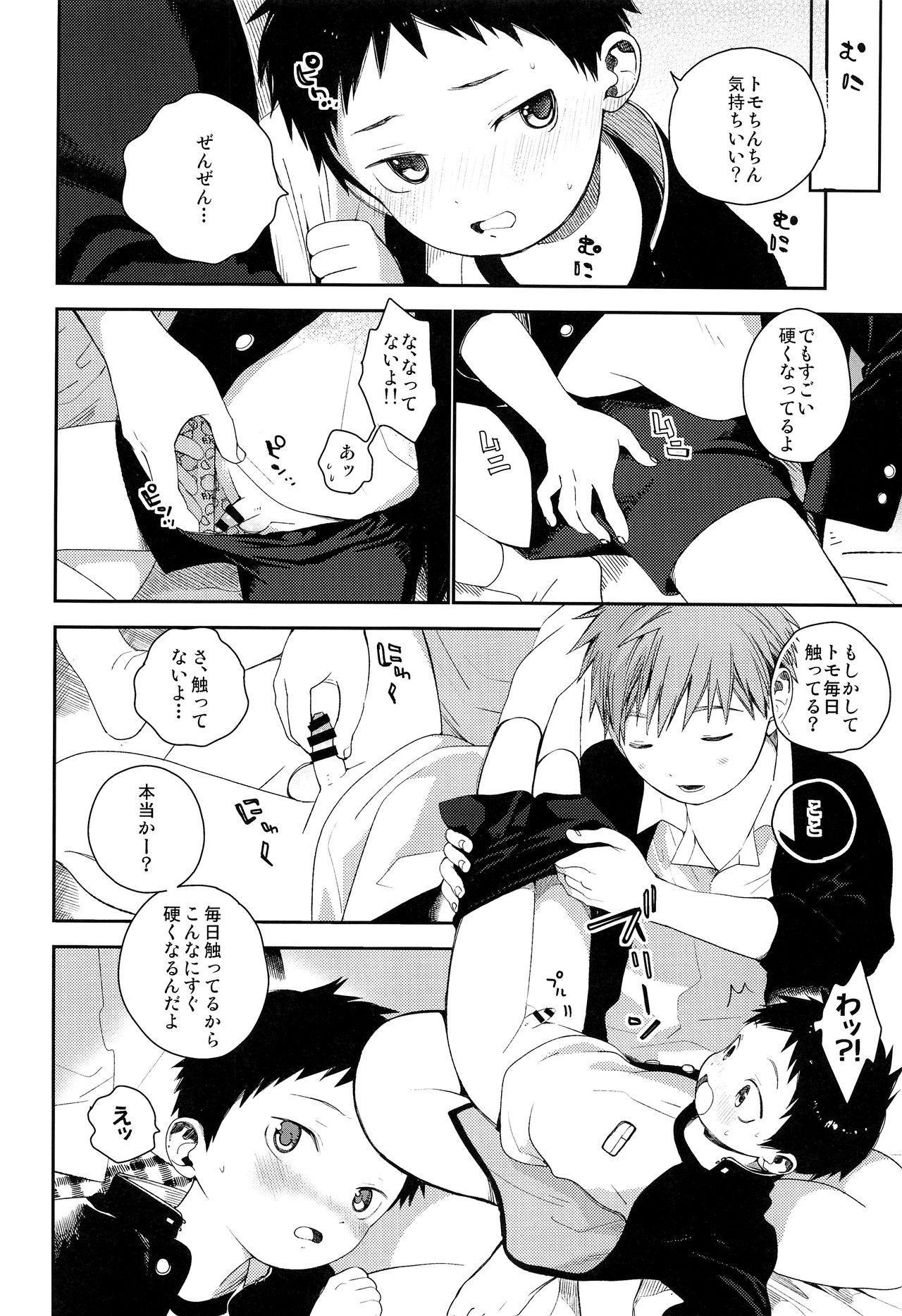 Shounen Festa 37