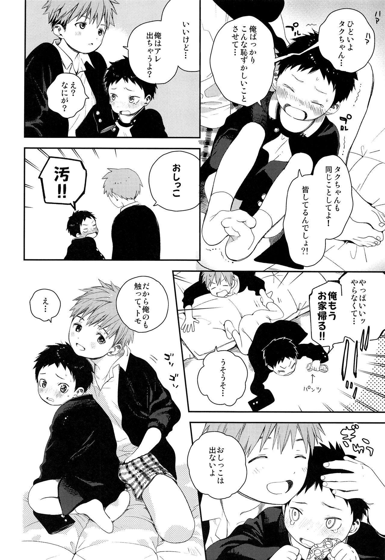 Shounen Festa 39